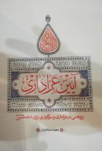 آیین عزاداری: پژوهشی در عزاداری ، سوگواری برای امام حسین (علیه السلام)