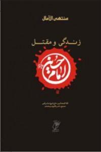 زندگی و مقتل امام حسین علیه السلام (منتهی الامال)