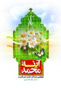 آینه محمد (ص)