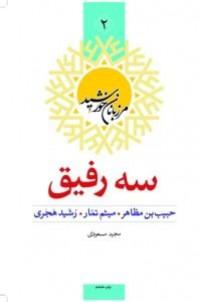 مرزبانان خورشید - ج 2 (سه رفیق)-حبیب بن مظاهر- میثم تمار- رشید هجری