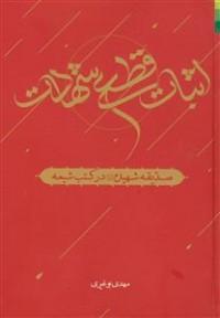 اثبات قطعی شهادت ـ صدیقه شهیده در کتب شیعه دوره 2جلدی
