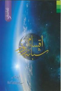 ابحاث ناب فقهی ـ اقسام شبانه روز
