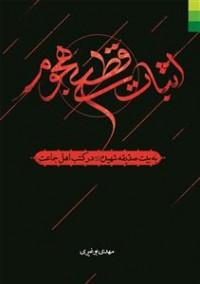 اثبات قطعی هجوم به بیت صدیقه شهیده علیها سلام در کتب اهل جماعت