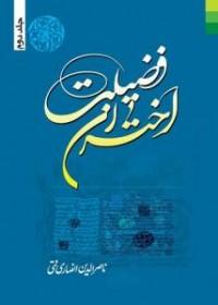 اختران فضیلت - ج 2
