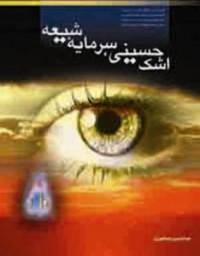 اشک حسینی، سرمایه شیعه