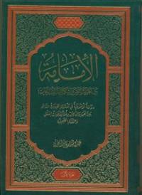 الامامه بین النظریه النص و اشکالیه الانتخاب - 2 جلدی