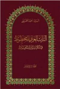 التراث العربی المخطوط فی مکتبات ایران العامه - 14 جلدی