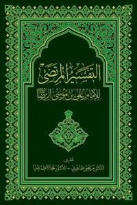 التفسیر المرتضی للامام علی بن موسی الرضا (ع)