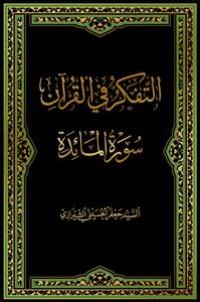 التفکر فی القرآن جلد 6 - سوره مائده