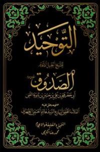 التوحید للشیخ الجلیل الصدوق