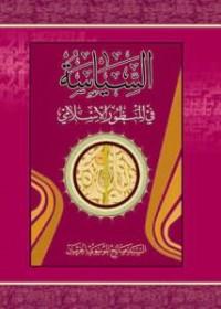 السیاسه فی المنظور الاسلامی