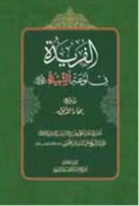 الفریده فی لوعه الشهیده (ع)