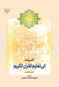 المرشد الی تعلیم القرآن الکریم