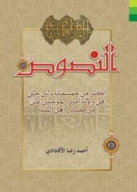 النصوص ـ عربی