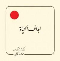 اهداف الحیاه (بر گرفته از آثار استاد حکیمی) - خشتی