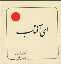 ای آفتاب (بر گرفته از آثار استاد حکیمی) - خشتی