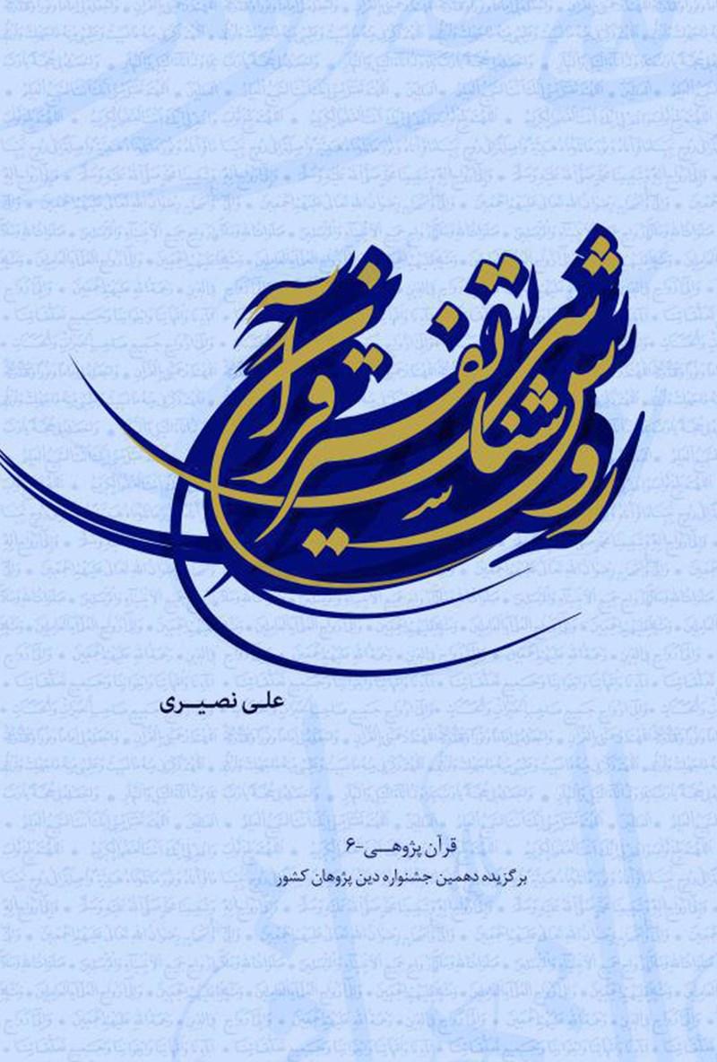 روش شناسی تفسیر ترتیبی قرآن