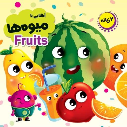 کتاب چشمی دو زبانه آشنایی با میوه ها