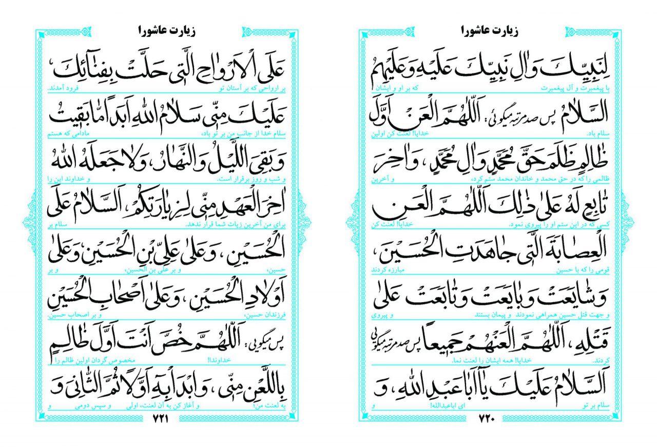 منتخب مفاتیح الجنان جمال