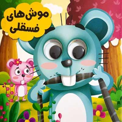 کتاب چشمی موش های فسقلی