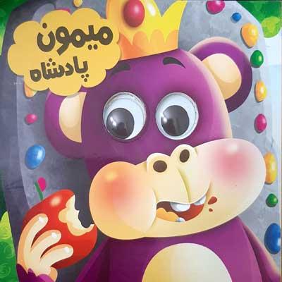 کتاب چشمی میمون پادشاه