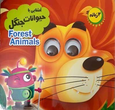 کتاب چشمی دو زبانه آشنایی با حیوانات جنگل