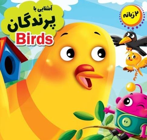 کتاب چشمی دو زبانه آشنایی با پرندگان