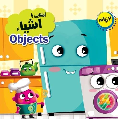 کتاب چشمی دو زبانه آشنایی با اشیاء