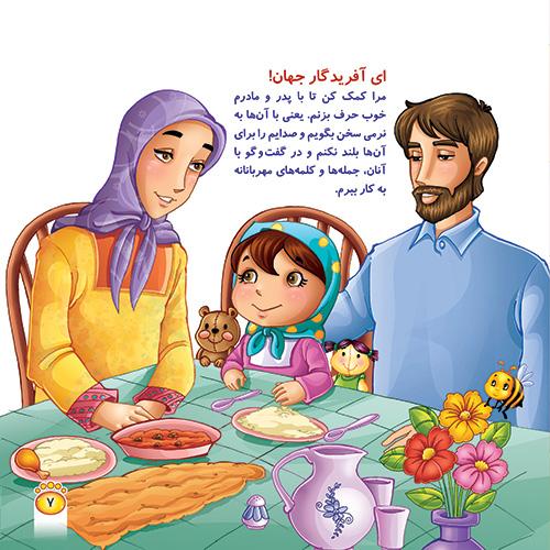 برای مامان و بابا (2)