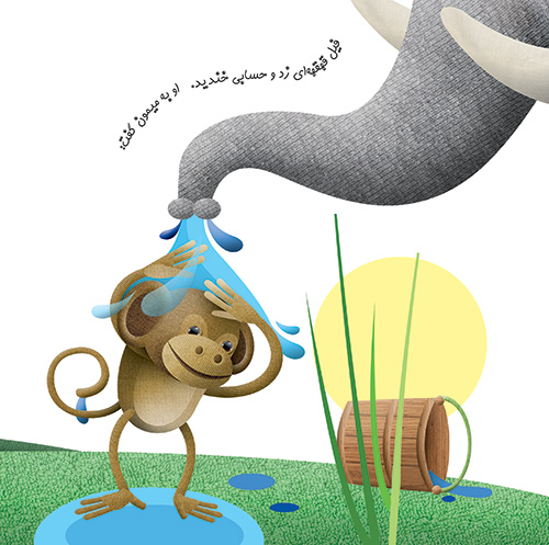 چرا خدا به فیل خرطوم داده است؟