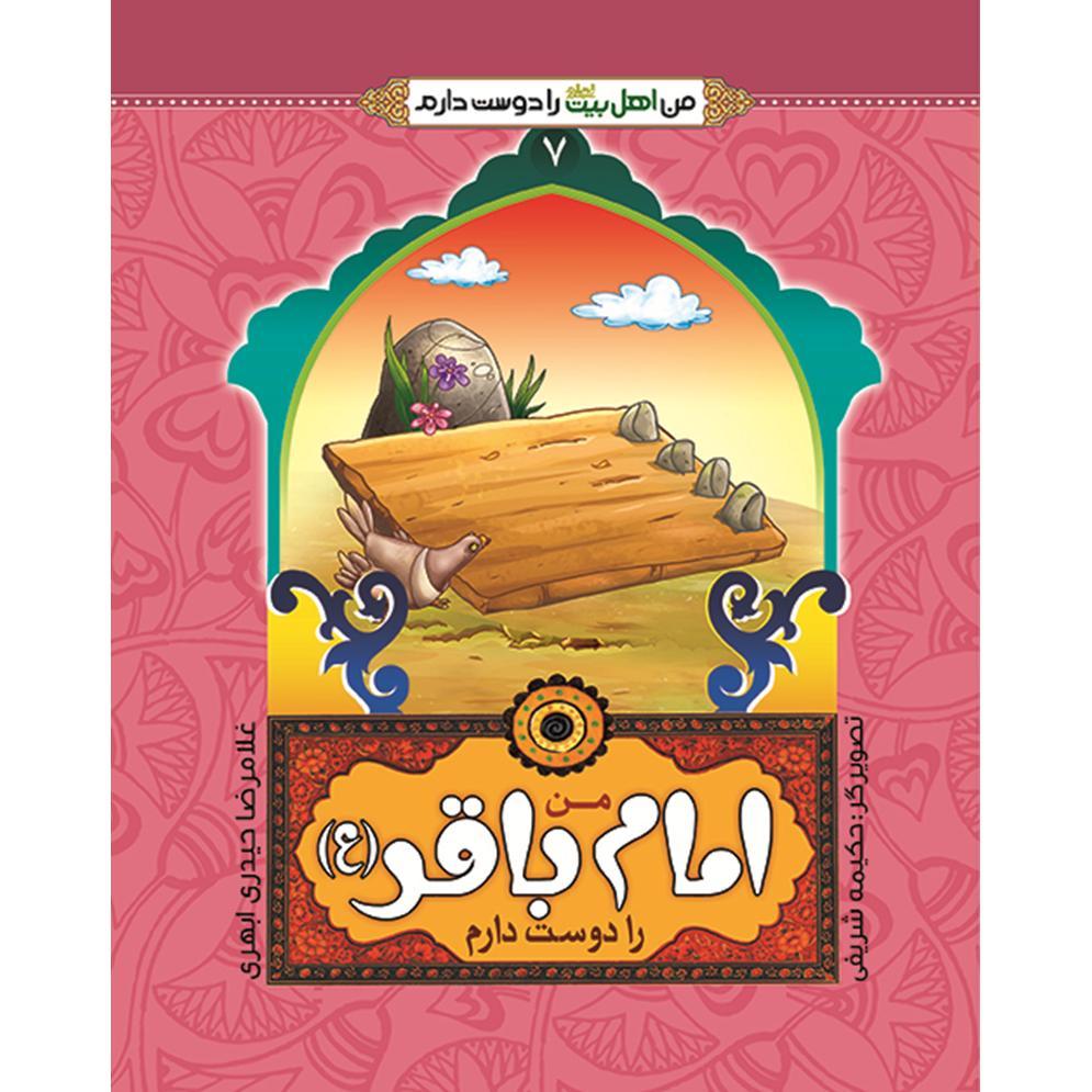 من امام باقر(ع) را دوست دارم