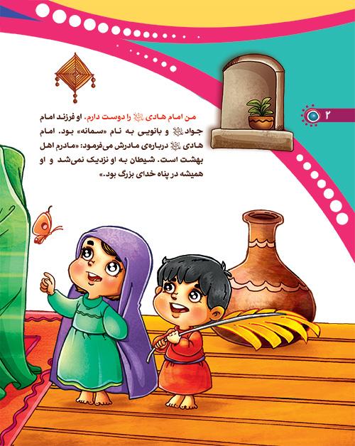 من امام هادی(ع) را دوست دارم