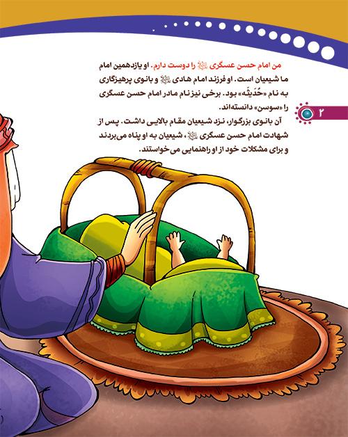 من امام حسن عسگری (ع) را دوست دارم