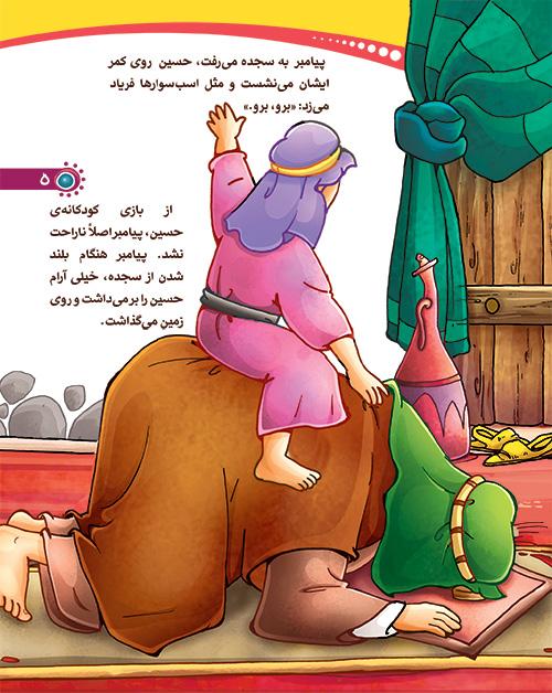 من امام حسین(ع) را دوست دارم