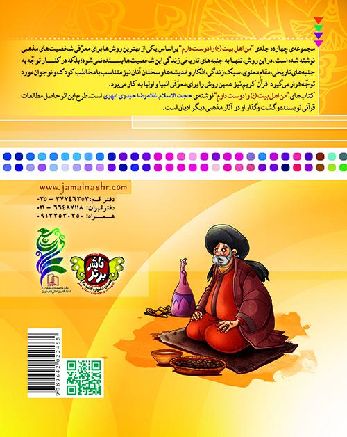 من امام جواد(ع) را دوست دارم