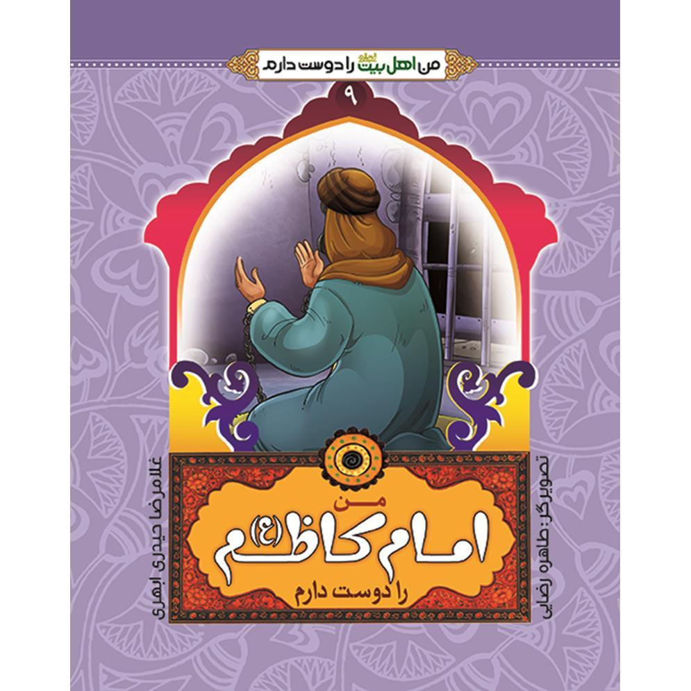 من امام کاظم (ع) را دوست دارم