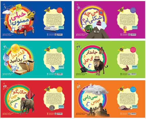 فکر کودک فلسفه (مجموعه 55 جلدی)