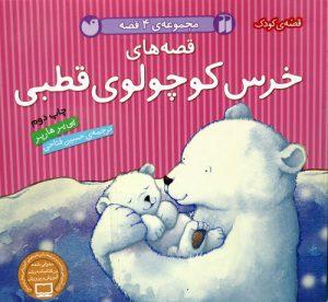 مجموعه 4 قصه ی خرس کوچولوی قطبی