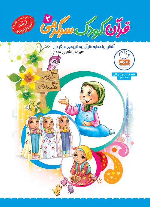 قرآن کودک سرگرمی 3