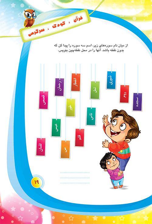 قرآن،کودک،سرگرمی 2