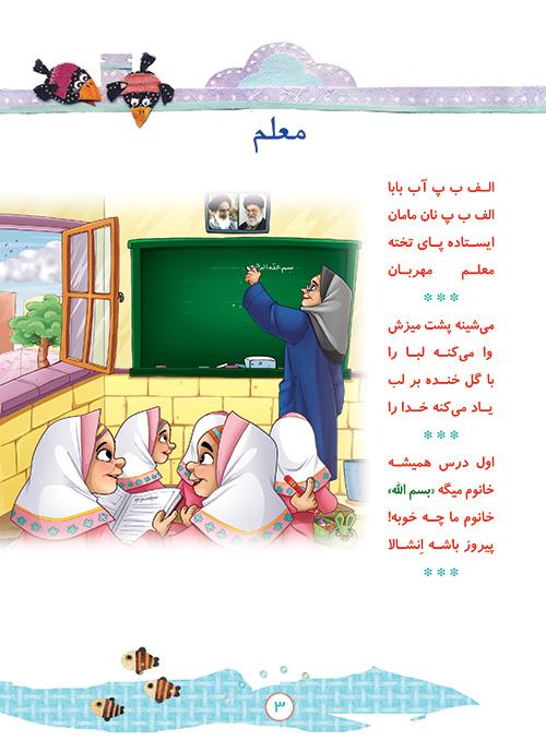 همه میگن بسم الله