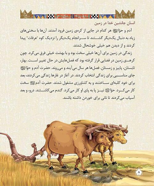 قصه ی حضرت آدم (ع)