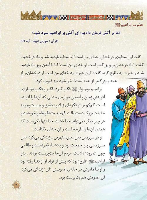 قصه ی حضرت ابراهیم(ع)
