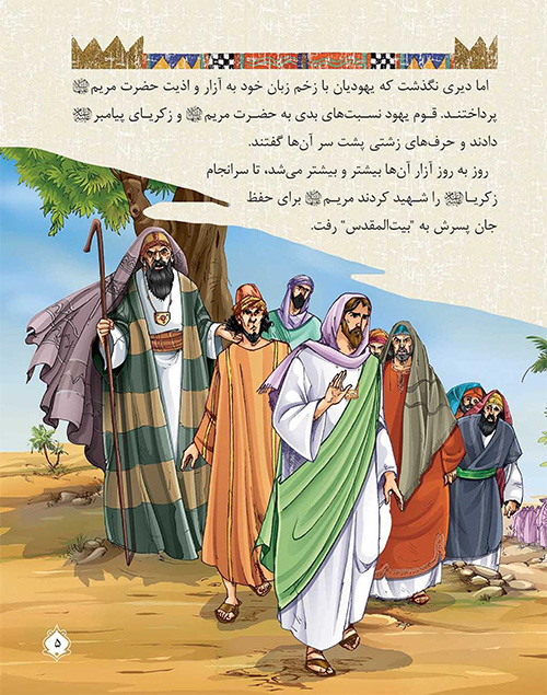 قصه ی حضرت عیسی (ع)
