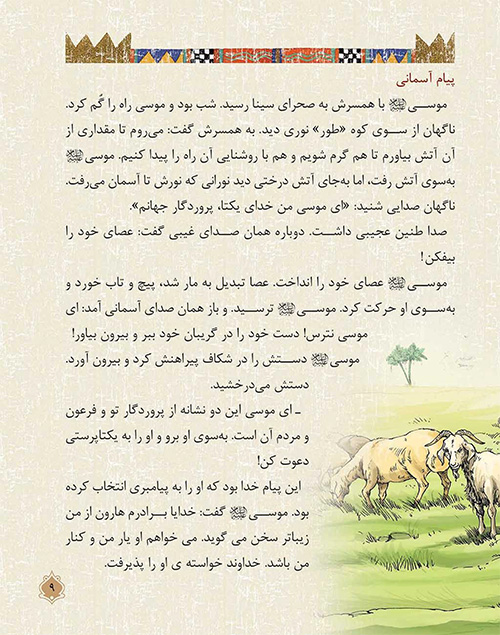 قصه ی حضرت موسی (ع)