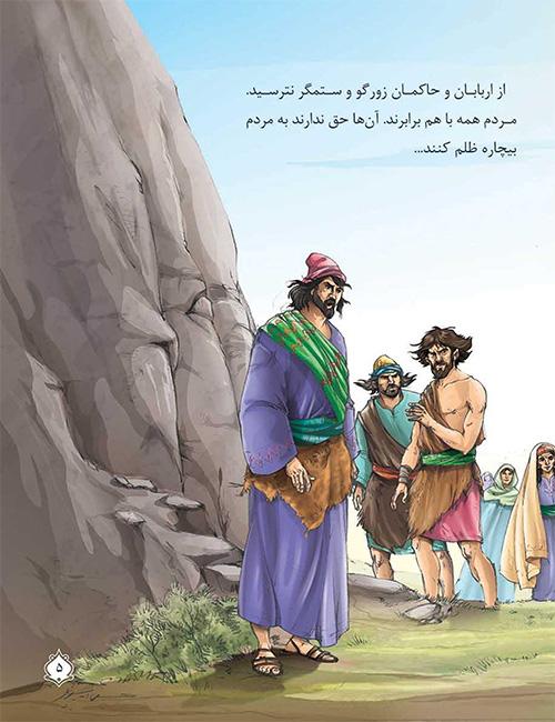 قصه ی حضرت نوح (ع)