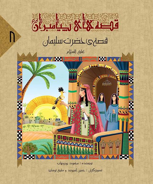 قصه ی حضرت سلیمان(ع)