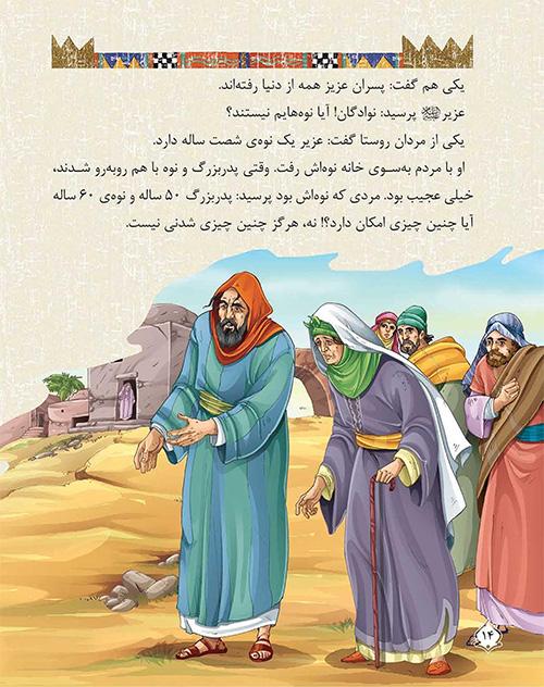 قصه ی حضرت یونس وحضرت عزیر(ع)