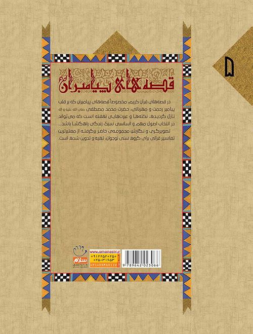 قصه ی حضرت یوسف (ع)