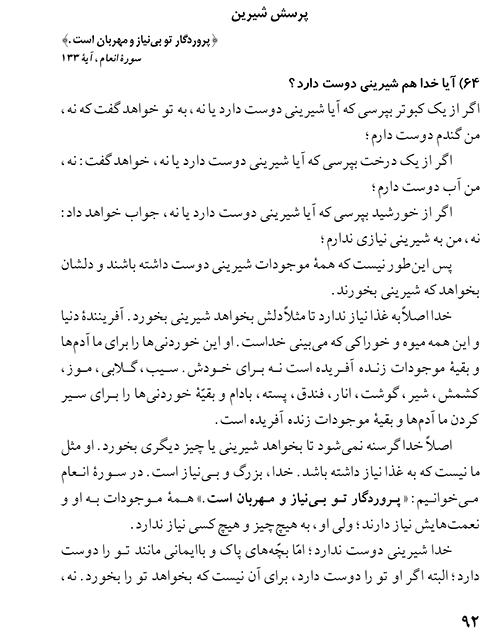 خداشناسی قرآنی کودکان